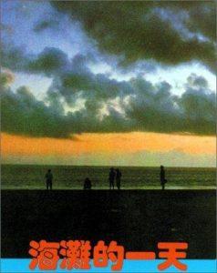 That.Day.On.the.Beach.1983.720p.BluRay.x264-SUMMERX ~ 6.6 GB