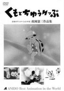 The.Spider.and.the.Tulip.1943.720p.BluRay.x264-HAiKU ~ 444.9 MB