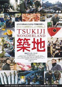 Tsukiji.Wonderland.2016.BluRay.720p.DTS.x264-MTeam ~ 4.4 GB