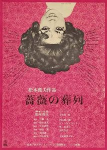 Funeral.Parade.of.Roses.1969.1080p.BluRay.x264-USURY ~ 9.8 GB
