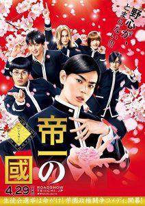 Teiichi.Battle.of.Supreme.High.2017.1080p.BluRay.x264.DTS-WiKi ~ 9.2 GB