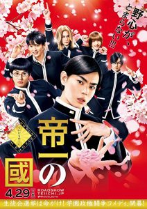Teiichi.Battle.of.Supreme.High.2017.BluRay.1080p.DTS.x264-CHD ~ 9.5 GB