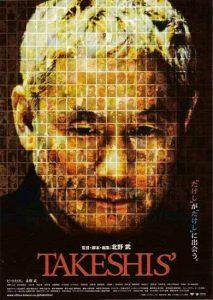 Takeshis'.2005.1080p.BluRay.x264.DTS-HD.MA.5.1-HDChina ~ 16.2 GB