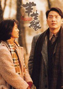 Eighteen.Springs.1997.BluRay.720p.x264.DD1.0-HDChina ~ 6.6 GB