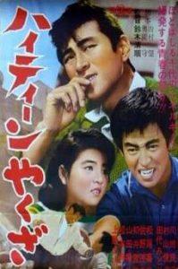 Teenage.Yakuza.1962.1080p.BluRay.x264-GHOULS ~ 5.5 GB