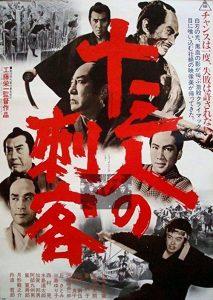 Jusan-nin.no.shikaku.1963.1080p.WEB-DL.DD+2.0.H.264-SbR ~ 6.8 GB