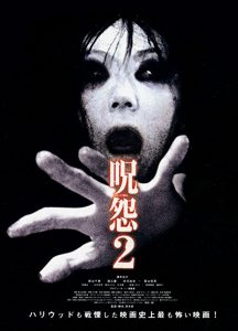 Ju-on.2.2003.BluRay.720p.DTS.x264-CHD ~ 5.0 GB