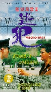Prison.On.Fire.II.1991.1080p.BluRay.x264-aBD ~ 7.9 GB