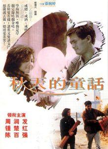 An.Autumn's.Tale.1987.720p.BluRay.x264.DD-EX.5.1-HDChina ~ 4.5 GB