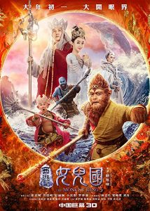 The.Monkey.King.3.Kingdom.of.Women.2018.3D.HSBS.BluRay.1080p.DD5.1.2Audio.x264-CHD ~ 8.6 GB