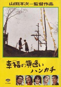 The.Yellow.Handkerchief.1977.720p.BluRay.x264-REGRET ~ 5.5 GB