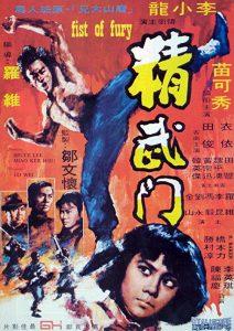 Fist.of.Fury.1972.720p.BluRay.DD-EX5.1.x264-LoRD ~ 7.8 GB
