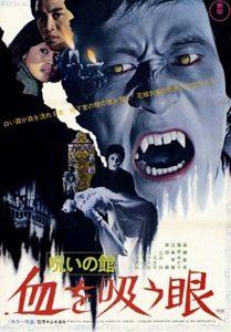 Lake.of.Dracula.1971.720p.BluRay.x264-GHOULS ~ 3.3 GB