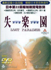 Lost.Paradise.1997.1080p.AMZN.WEB-DL.DDP2.0.x264-ARiN ~ 10.7 GB
