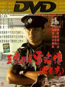 Lee.Rock.1991.BluRay.1080p.x264.FLAC.5.1-HDChina ~ 12.7 GB