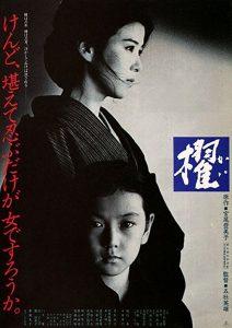Kai.1985.JAPANESE.1080p.WEBRip.DDP2.0.x264-SbR ~ 12.9 GB
