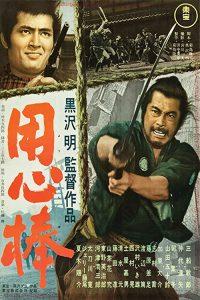 Yojimbo.1961.1080p.BluRay.AAC.x264-ZQ ~ 13.3 GB
