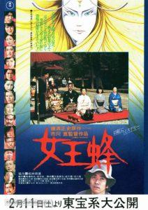 Joobachi.1978.1080p.WEB-DL.DD+2.0.H.264-SbR ~ 12.0 GB