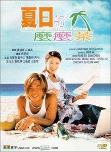 Summer.Holiday.2000.MANDARiN.DUBBED.720p.BluRay.x264-REGRET ~ 4.4 GB
