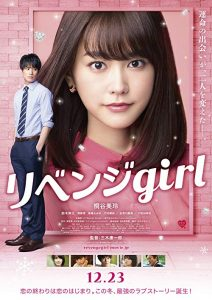 Revenge.Girl.2017.1080p.BluRay.x264.DTS-WiKi ~ 9.0 GB