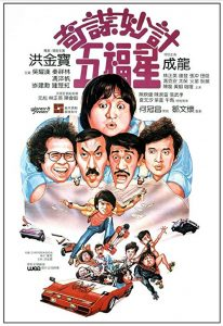 Winners.and.Sinners.1983.MANDARiN.DUBBED.720p.BluRay.x264-REGRET ~ 4.4 GB