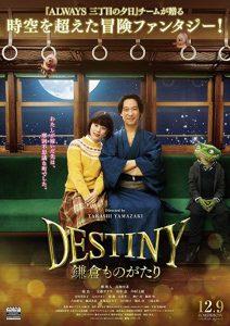 Destiny.The.Tale.of.Kamakura.2017.720p.BluRay.DD5.1.x264-BMDru – 3.6 GB
