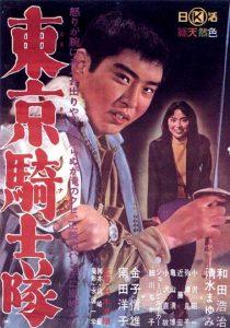 Tokyo.Knights.1961.720p.BluRay.x264-GHOULS – 3.3 GB