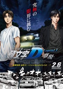 New.Initial.D.the.Movie.Legend.3.Dream.2016.720p.BluRay.x264-GHOULS – 2.6 GB