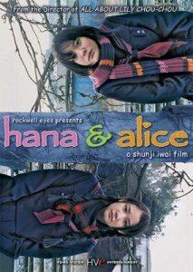 Hana.and.Alice.2004.BluRay.1080p.DTS.x264-CHD ~ 14.5 GB