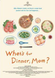 What's.for.Dinner.Mom.2016.HK.BluRay.1080p.LPCM2.0.x264-CHD ~ 6.7 GB