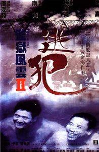 Prison.On.Fire.II.1991.1080p.BluRay.x264-aBD – 7.9 GB