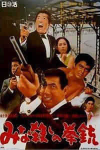 Massacre.Gun.1967.Blu-ray.1080p.AC3.x264-CHD – 12.7 GB