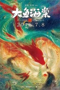 Big.Fish.and.Begonia.2016.BluRay.720p.x264.DTS-HDChina – 4.6 GB
