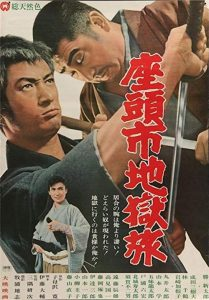 Zatoichi.and.the.Chess.Expert.1965.720p.BluRay.AAC1.0.x264-LoRD – 6.2 GB