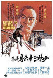 Return.to.the.36th.Chamber.1980.720p.BluRay.x264-REGRET – 4.4 GB
