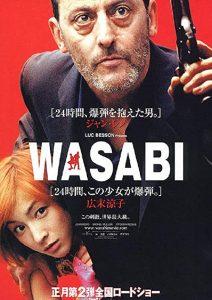 Wasabi.2001.720p.BluRay.DD5.1.x264-DON ~ 4.9 GB
