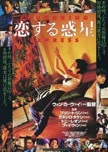Chungking.Express.1994.720p.BluRay.DTS.x264-RightSiZE – 7.3 GB