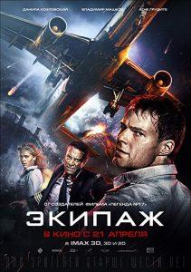 Flight.Crew.2016.1080p.BluRay.DD5.1.x264-VietHD – 15.7 GB