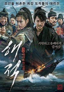 Pirates.2014.1080p.BluRay.DTS.x264-VietHD – 14.0 GB