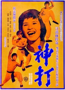 The.Spiritual.Boxer.1975.BluRay.720p.x264.FLAC.2.0-HDChina – 5.9 GB