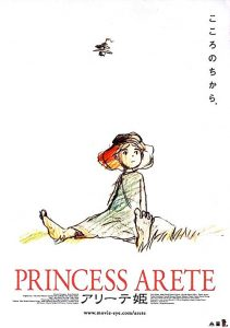 Princess.Arete.2001.1080p.BluRay.x264-HAiKU ~ 5.5 GB