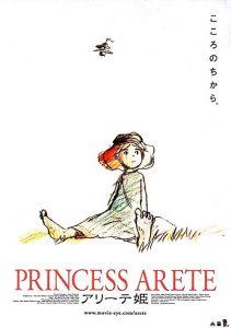Princess.Arete.2001.720p.BluRay.x264-HAiKU ~ 3.3 GB