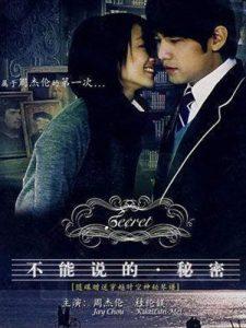 Secret.2007.1080p.BluRay.x264.DTS-WiKi – 11.1 GB