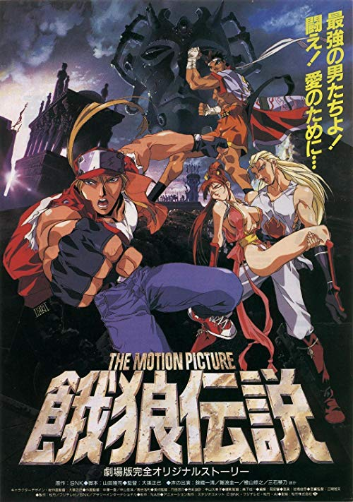 Fatal Fury The Motion Picture 1994 Usa 1080p Blu Ray Remux Avc