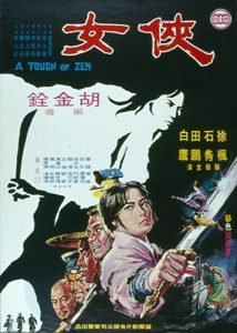 A.Touch.of.Zen.1971.Masters.of.Cinema.1080p.BluRay.x264-WiKi – 24.6 GB