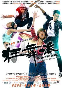 The.Way.We.Dance.2013.1080p.BluRay.x264-BiPOLAR ~ 8.7 GB