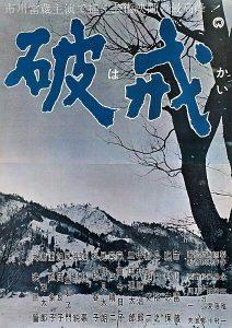 Hakai.1962.1080p.WEB-DL.DD+2.0.H.264-SbR ~ 12.3 GB