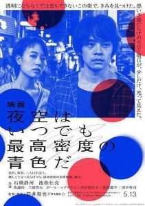 The.Tokyo.Night.Sky.Is.Always.the.Densest.Shade.of.Blue.2017.720p.BluRay.x264-REGRET ~ 4.4 GB