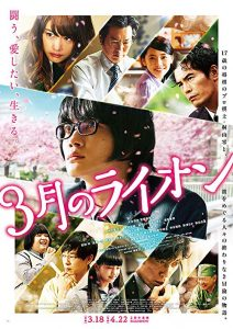 March.Comes.in.Like.a.Lion.2017.1080p.BluRay.x264.DTS-WiKi ~ 12.6 GB