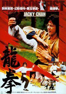 Dragon.Fist.1979.REPACK.720p.BluRay.x264-VALiS ~ 5.5 GB